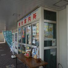 陸奥湊駅前観光案内所