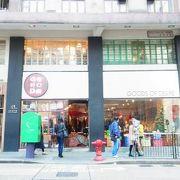 香港の有名な雑貨店