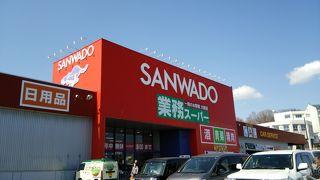サンワドー (登別店)