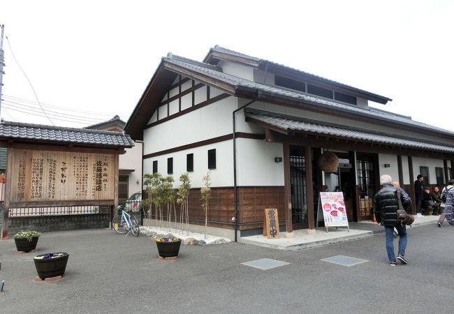 佐藤酒造店