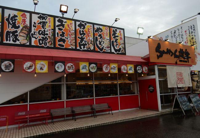 魚津の大型ラーメン店。北陸の発祥です。