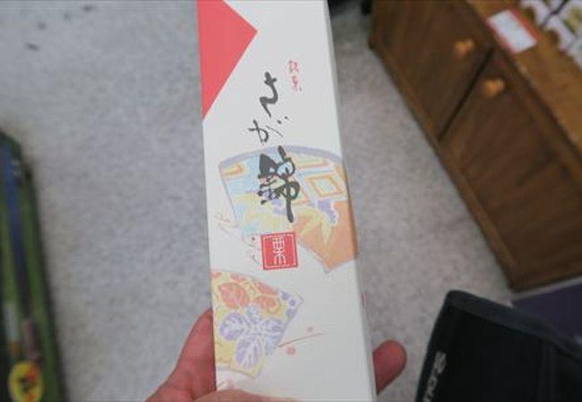 村岡屋  神埼店