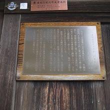 尾崎神社の傍に建つ近代和風建築物