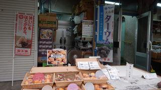 城間田芋店