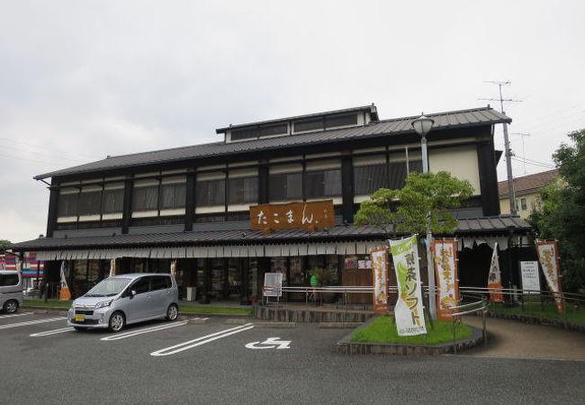 たこまん 掛川本館