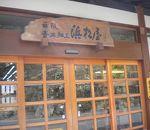 箱根 寄木細工 木象嵌 浜松屋