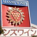 写真:マンズワイン勝沼工場