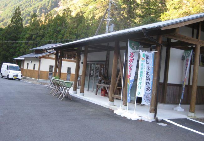 道の駅 瀧之拝太郎
