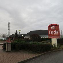 Arche Cafeteria