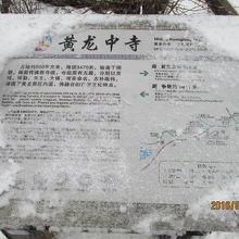 黄龍中寺の説明、日本語もあるが雪で見えません。