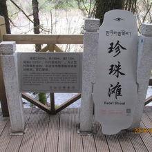 珍珠灘石碑