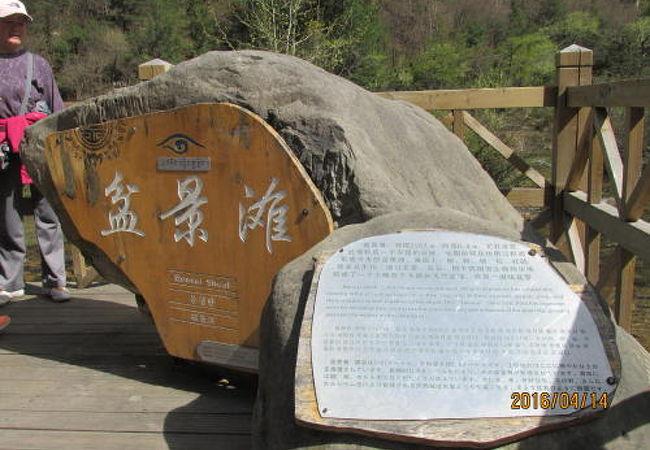 九寨溝 盆景灘