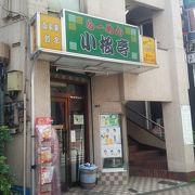 ジャージャーメンがある中華料理店