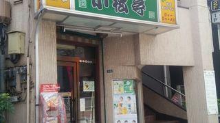 小松亭 中町本店