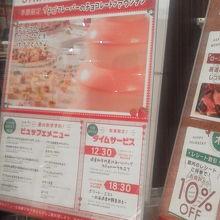 シーズンズ ビュッフェレストラン 三井アウトレットパーク札幌北広島店