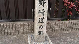 旧野崎道の跡の石碑