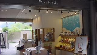 嵐山ちりん 嵐山店