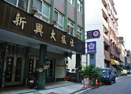 シン シン ホテル (新興大旅社)