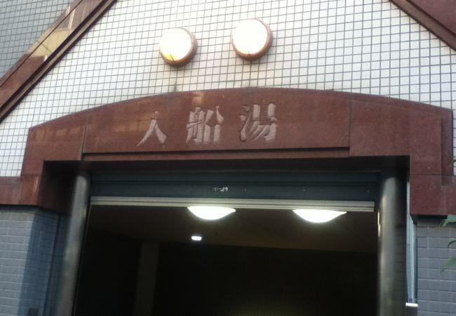 東京 温泉ランキング