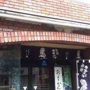 両国駅南西の和菓子店