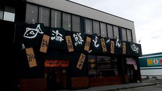 空港近くの国道41号線沿いのどんぶり専門店 いい店!