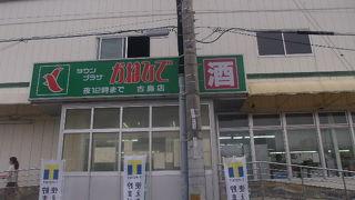 タウンプラザかねひで (古島店)