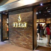 高雄のパン屋さんが台北にも出店していました