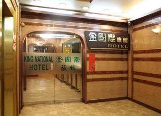 キング ナショナル ホテル 写真