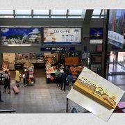 松山空港1階のスカイショップ