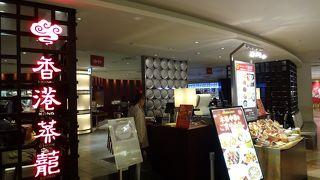 香港蒸蘢 そごう大宮店