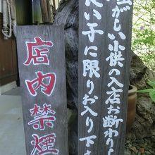 そば処 美田村