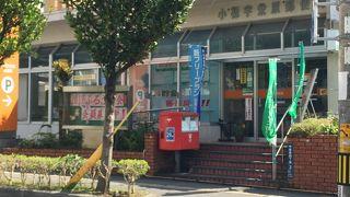 小禄宇栄原郵便局