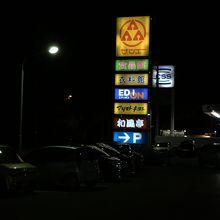 サンエー (豊見城ウイングシティ店)