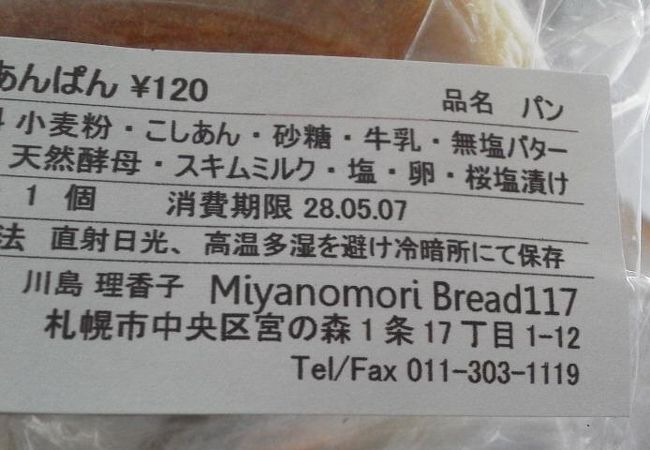 ミヤノモリブレッド 117