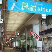 ちょっと懐かしい感じのする古い商店街