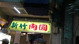 萬華新竹肉圓