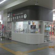 福山駅構内にあります。
