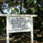 琴ひき公園。何とも素敵な名前の公園です!