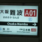 近鉄と阪神の駅