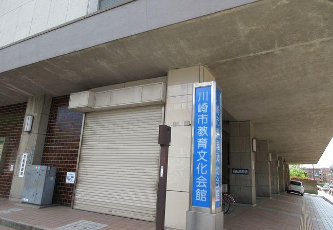 川崎市 教育文化会館