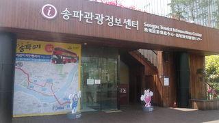 松坡観光情報センター