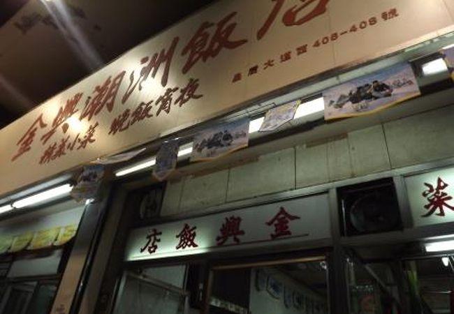 香港に来たら深夜にここに来るのが楽しみです。