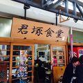 写真:君塚食堂