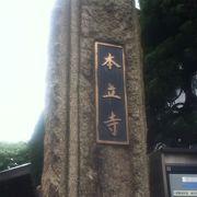 桜田通り南側の日蓮宗のお寺