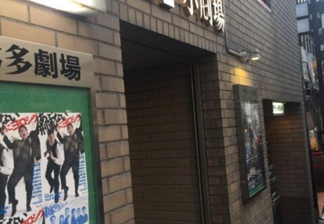 「劇」 小劇場