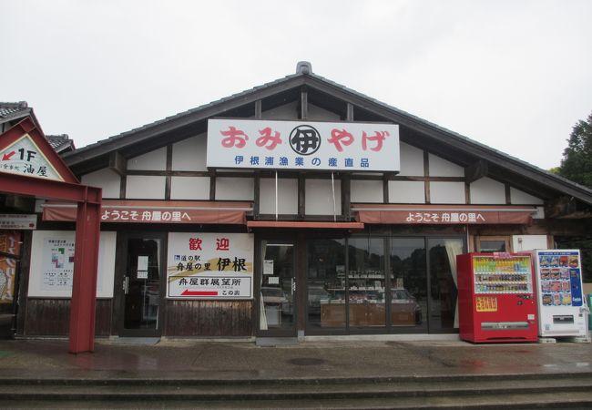 おみやげもの店伊根浦漁業
