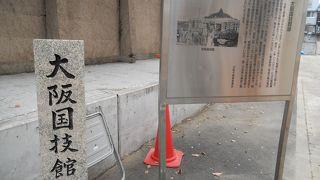大阪国技館跡