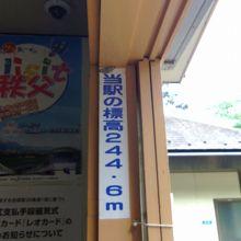 駅は標高244mにあります