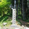写真:関八州見晴台