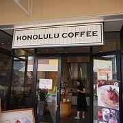 気分はハワイ